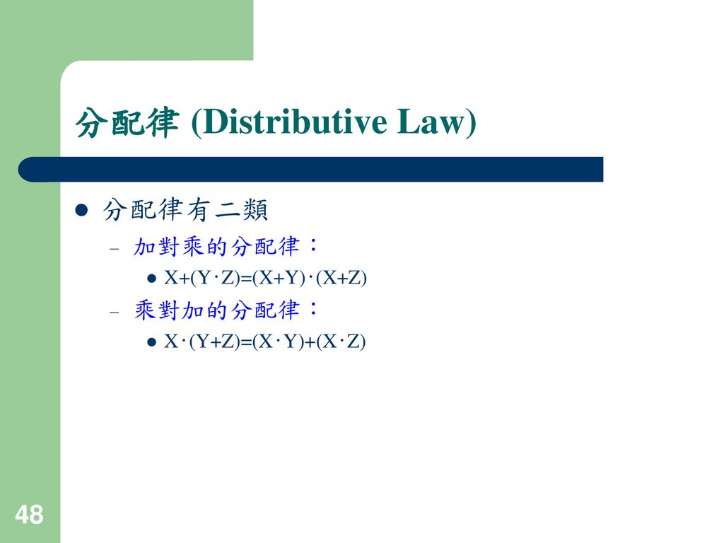 分配律 (Distributive Law)