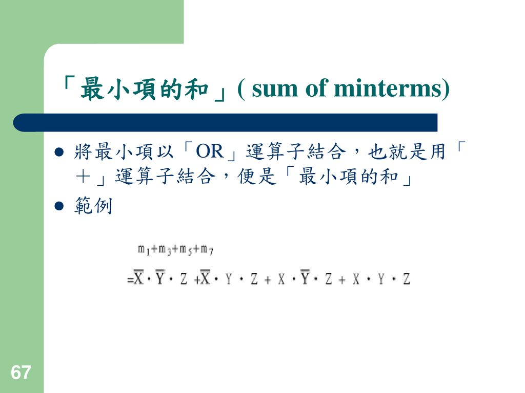 「最小項的和」( sum of minterms)