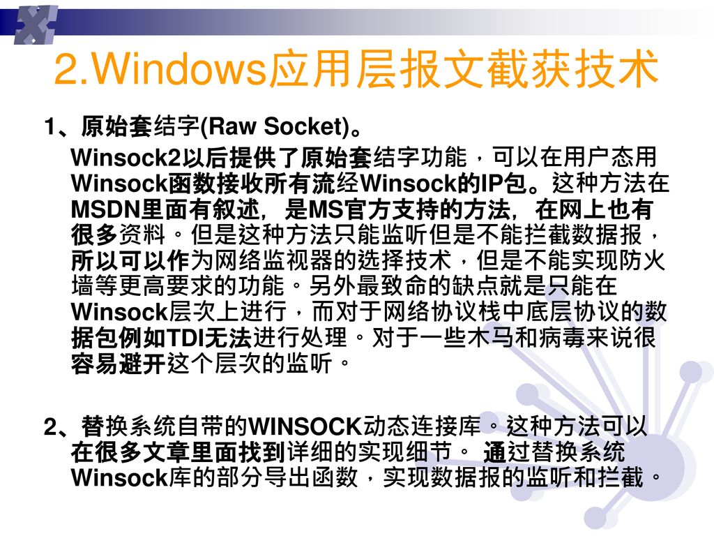 Windows防火墙设计  - ppt download
