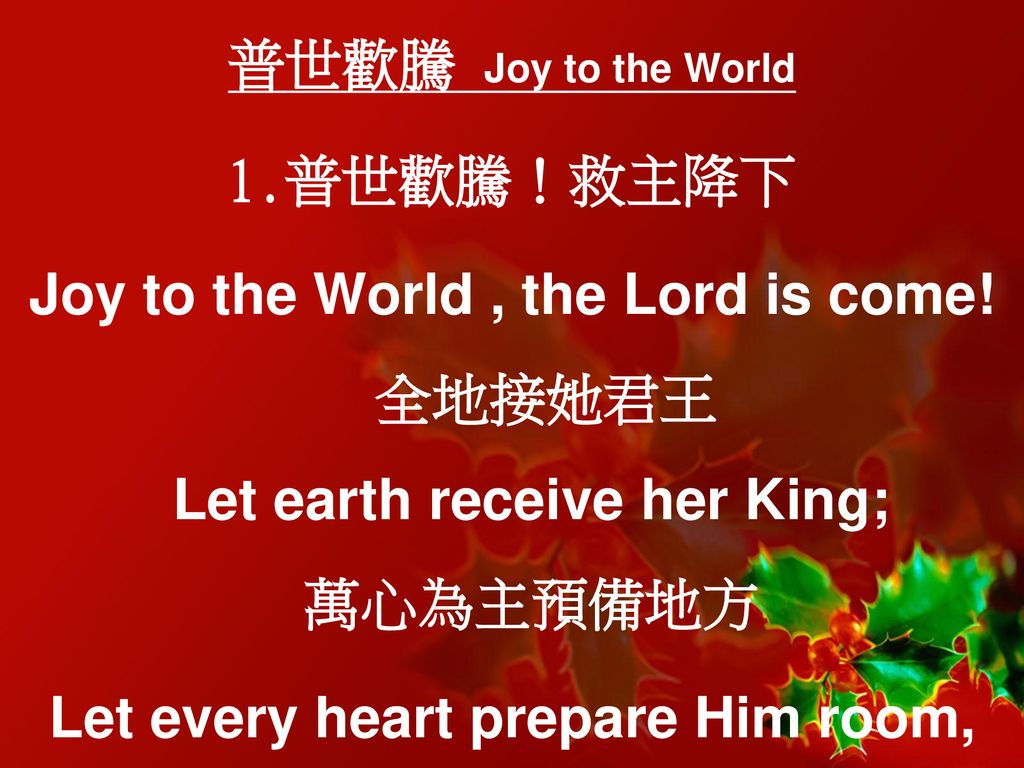 Let every heart prepare Him room,