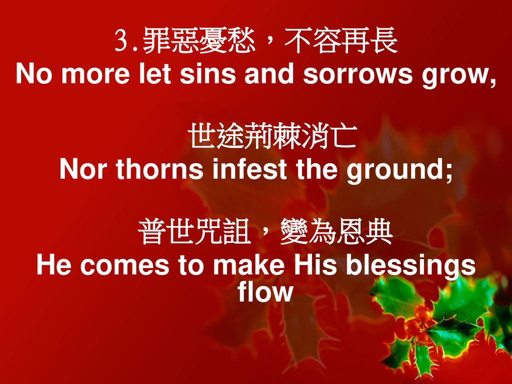 No more let sins and sorrows grow, 世途荊棘消亡