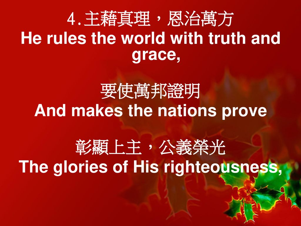 He rules the world with truth and grace,