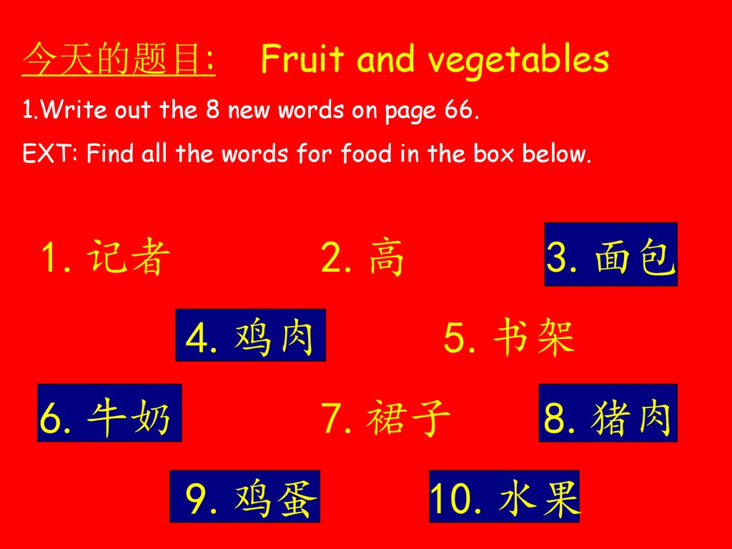 今天的题目: Fruit and vegetables