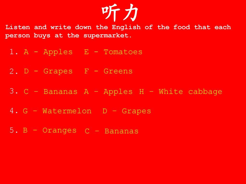 听力 A - Apples E - Tomatoes D - Grapes F - Greens