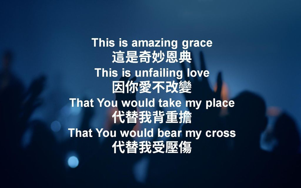 This is amazing grace 這是奇妙恩典 This is unfailing love 因你愛不改變 That You would take my place 代替我背重擔 That You would bear my cross 代替我受壓傷