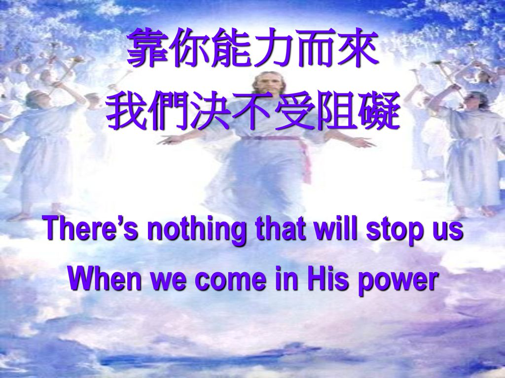 There's nothing that will stop us When we come in His power