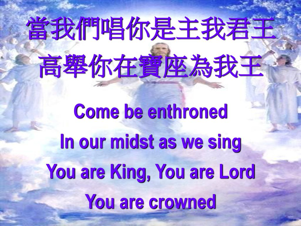You are King, You are Lord