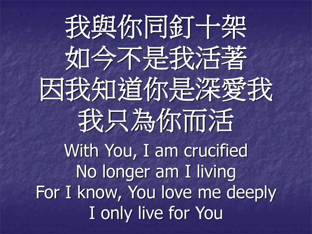 For I know, You love me deeply