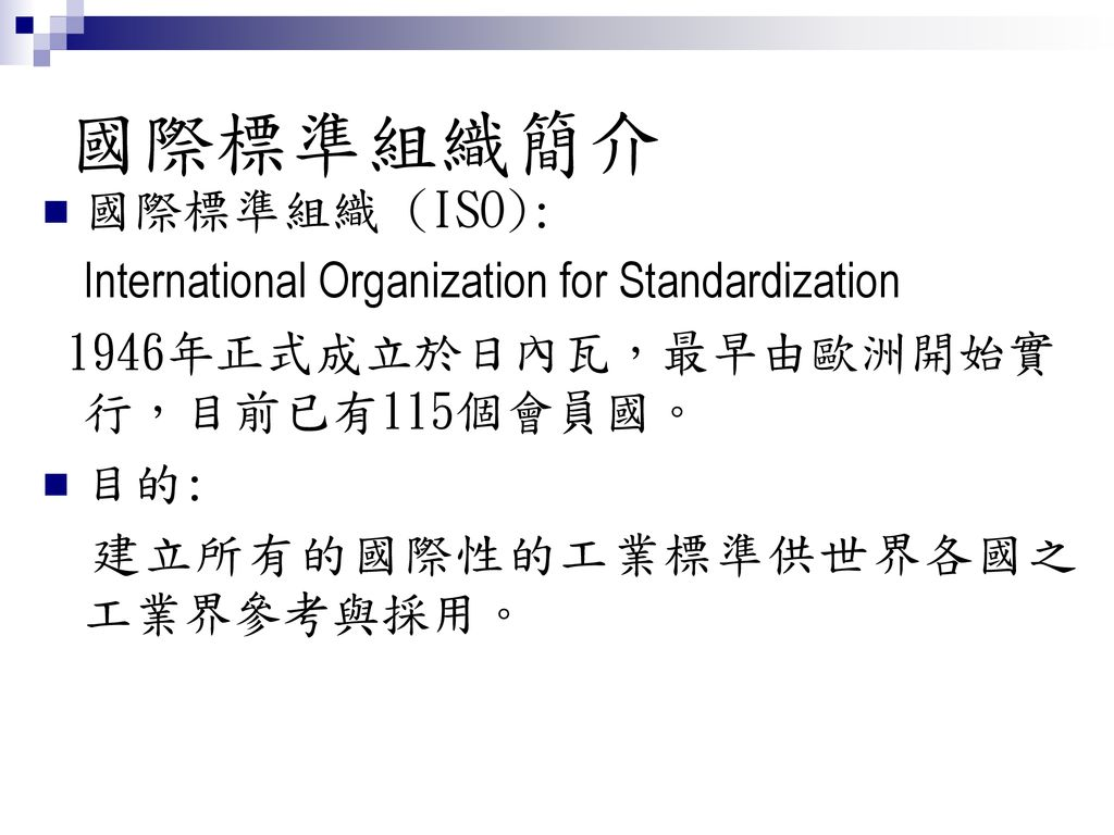 國際標準組織簡介 國際標準組織 (ISO): International Organization for Standardization
