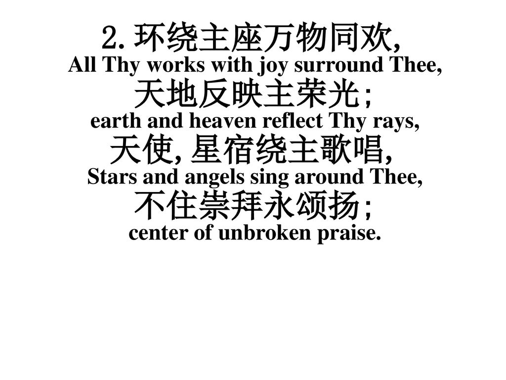 天地反映主荣光; earth and heaven reflect Thy rays, 天使,星宿绕主歌唱,