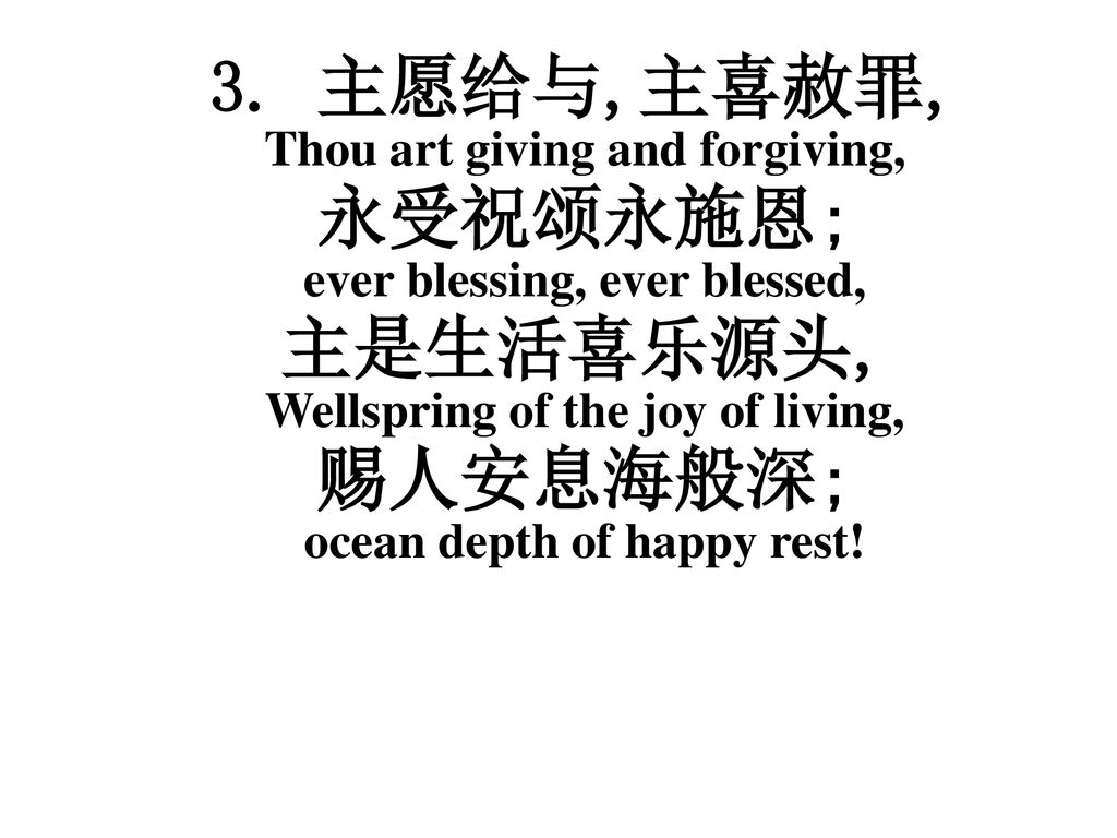 永受祝颂永施恩; ever blessing, ever blessed, 主是生活喜乐源头,
