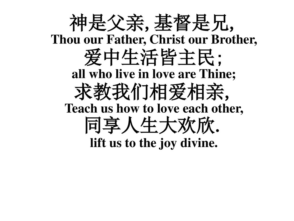 神是父亲,基督是兄, 爱中生活皆主民; 同享人生大欢欣. Thou our Father, Christ our Brother,