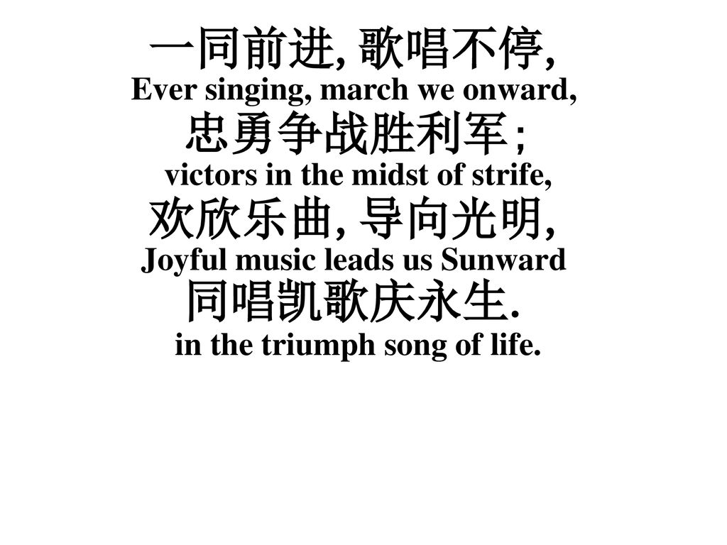 同唱凯歌庆永生. in the triumph song of life.