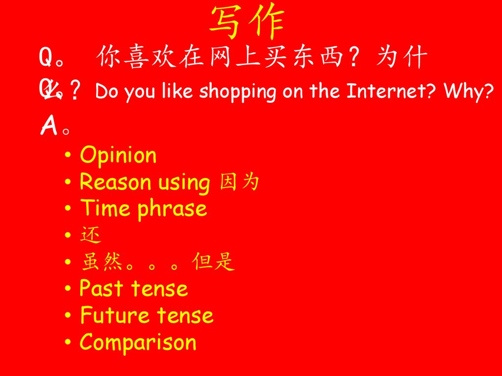 写作 Q。 你喜欢在网上买东西?为什么? Q。 Do you like shopping on the Internet Why A。