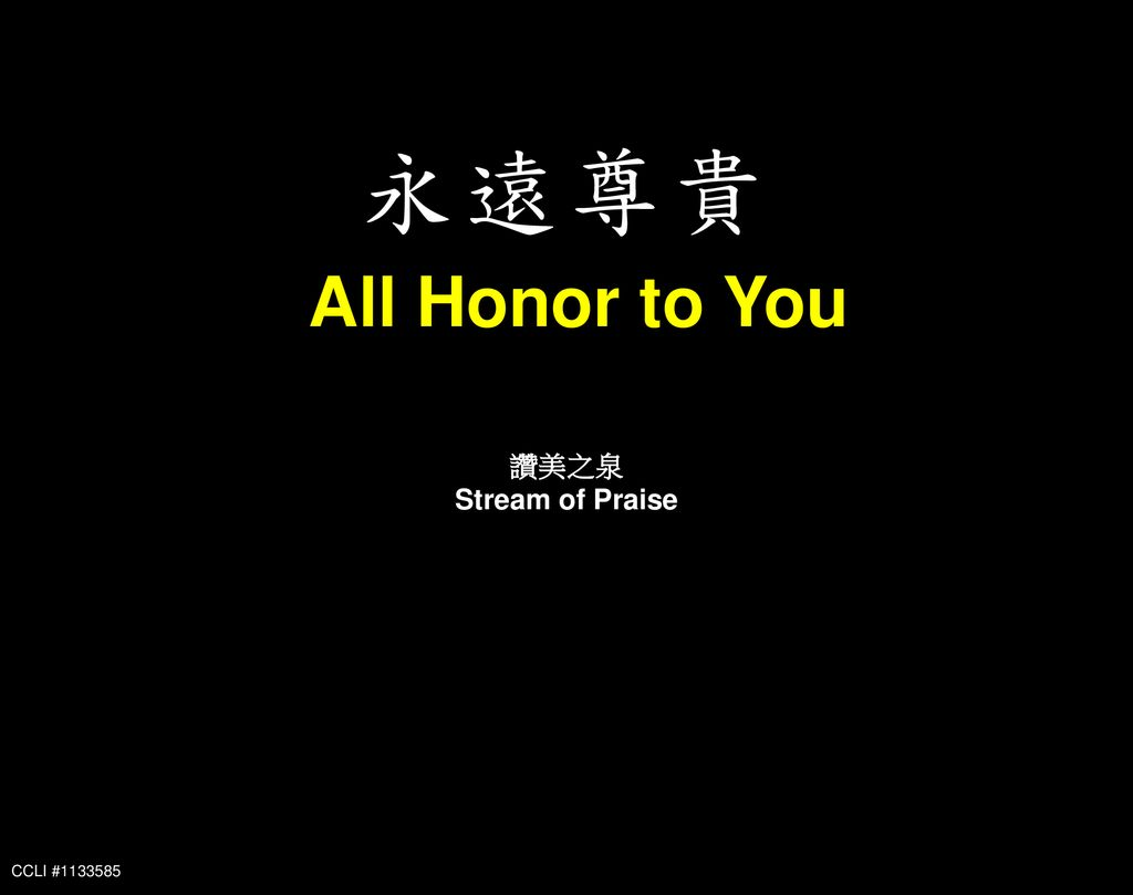 永遠尊貴 All Honor to You 讚美之泉 Stream of Praise CCLI #