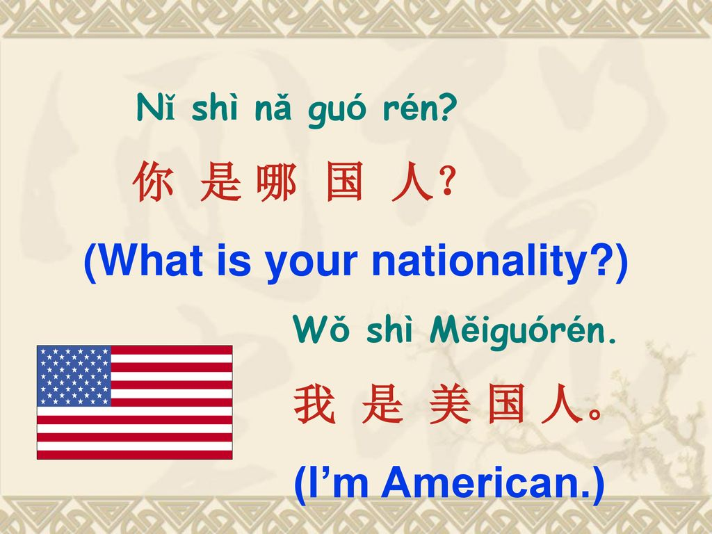 (What is your nationality )