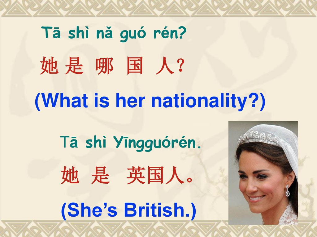 (What is her nationality )
