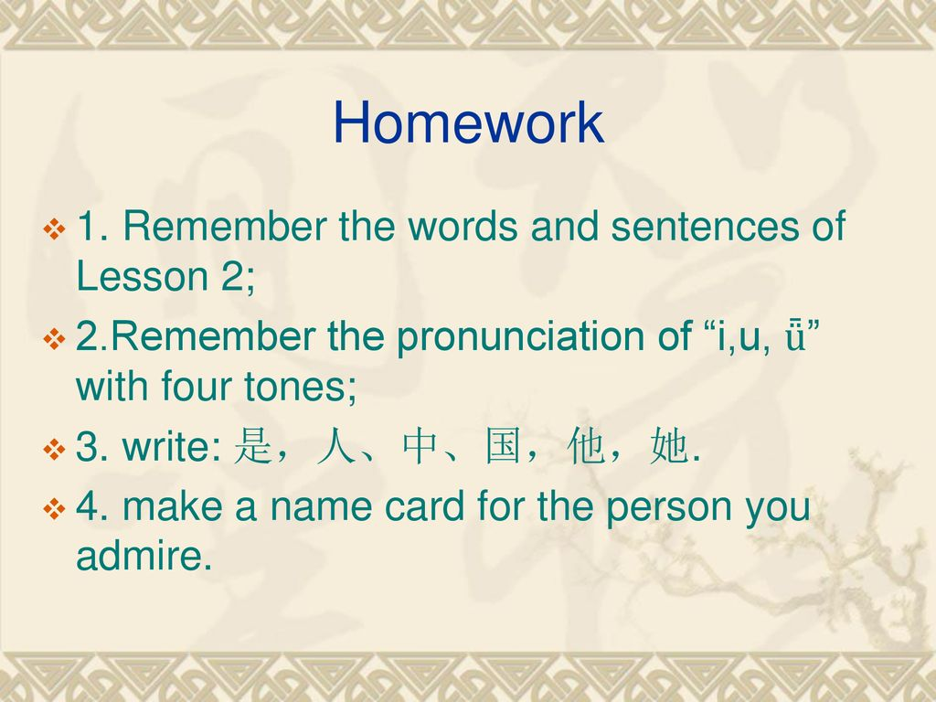 Homework 1. Remember the words and sentences of Lesson 2;