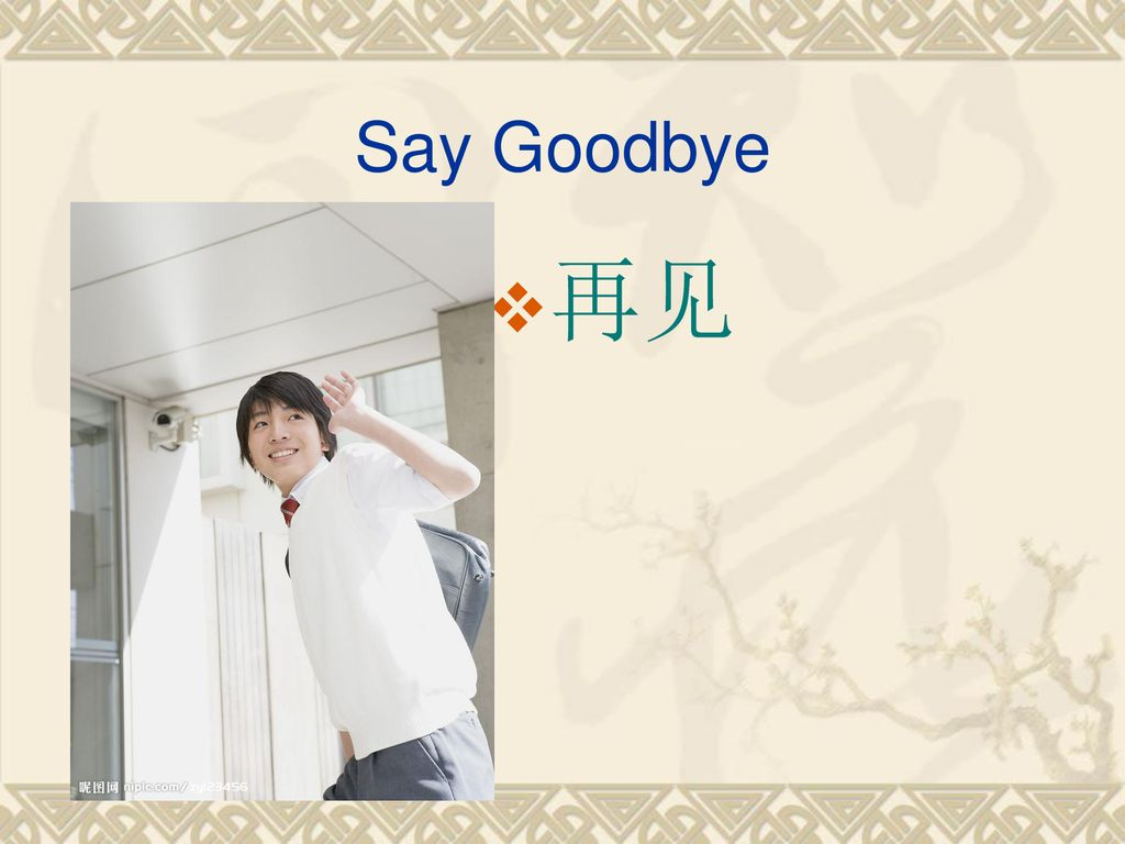 Say Goodbye 再见