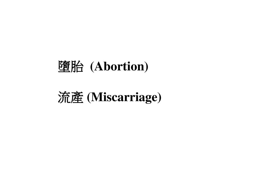 墮胎 (Abortion) 流產 (Miscarriage)