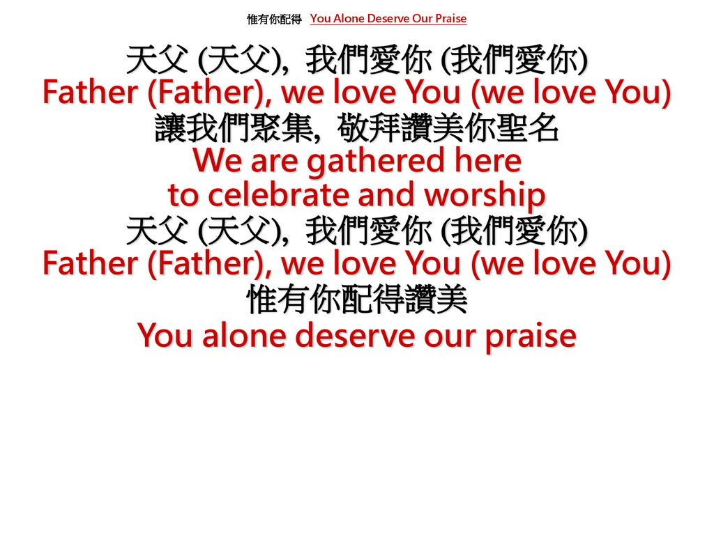 Father (Father), we love You (we love You) 讓我們聚集, 敬拜讚美你聖名