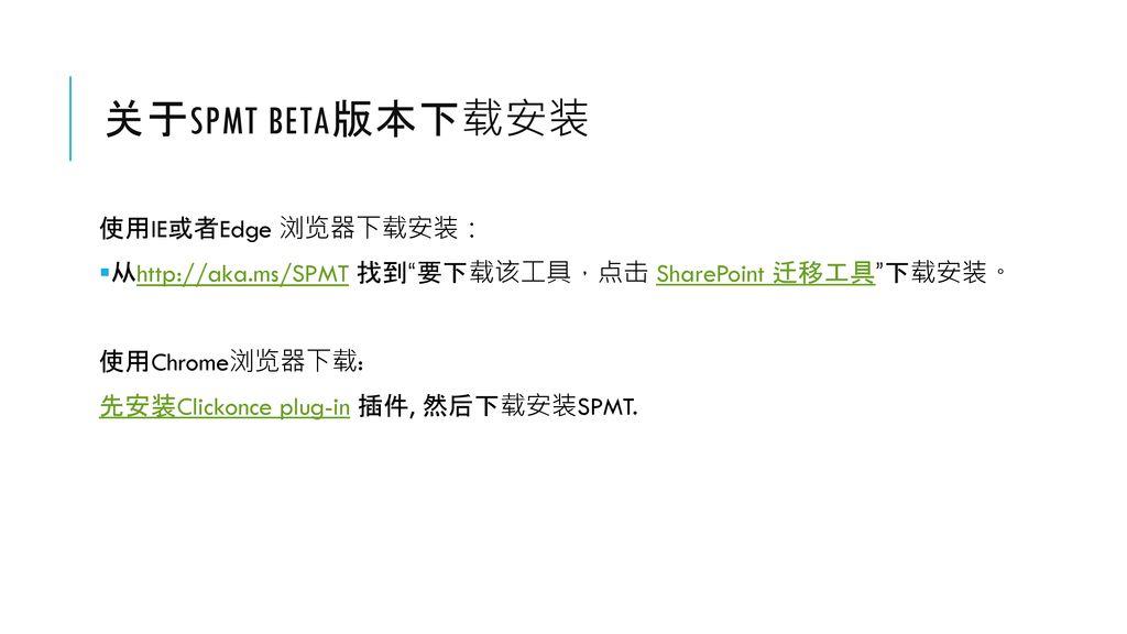 SharePoint 迁移工具更多信息: - ppt download