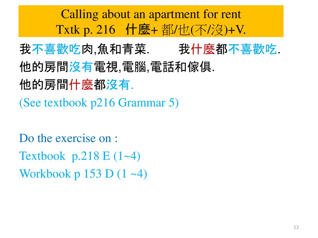 Calling about an apartment for rent Txtk p. 216 什麼+ 都/也(不/沒)+V.