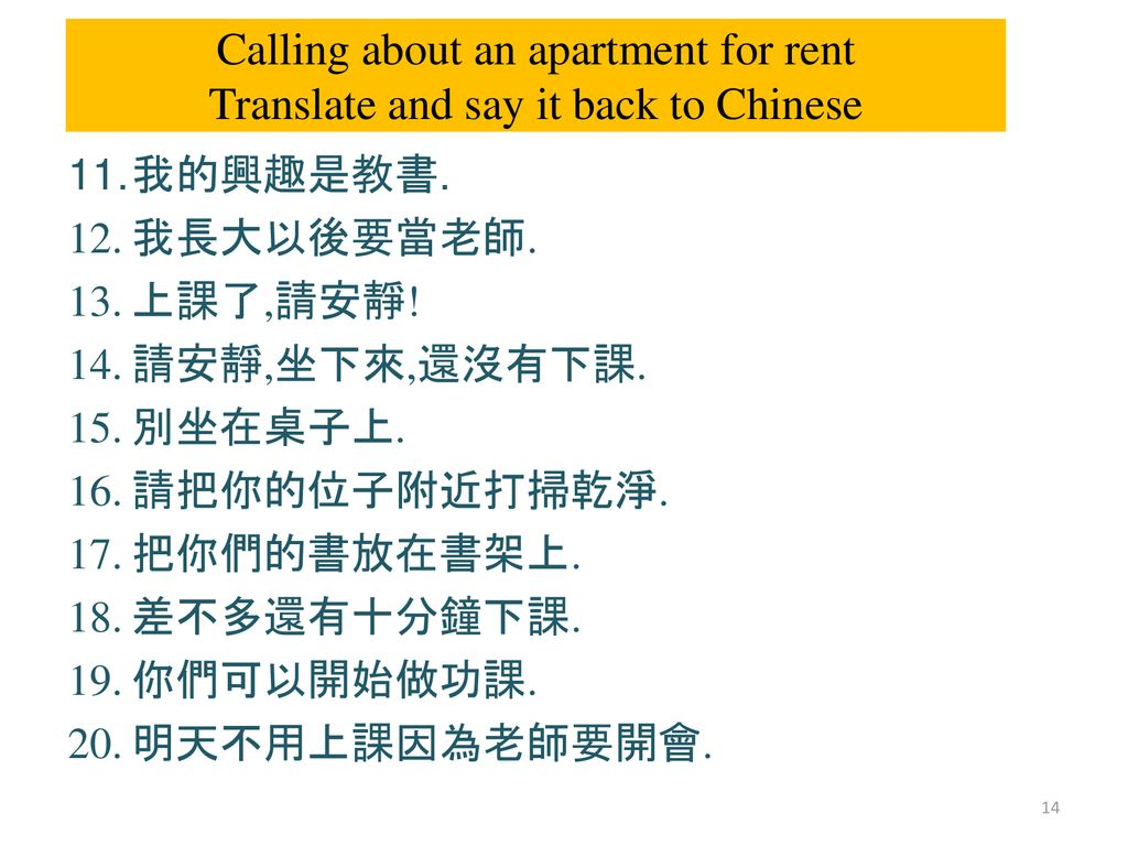 Calling about an apartment for rent Translate and say it back to Chinese
