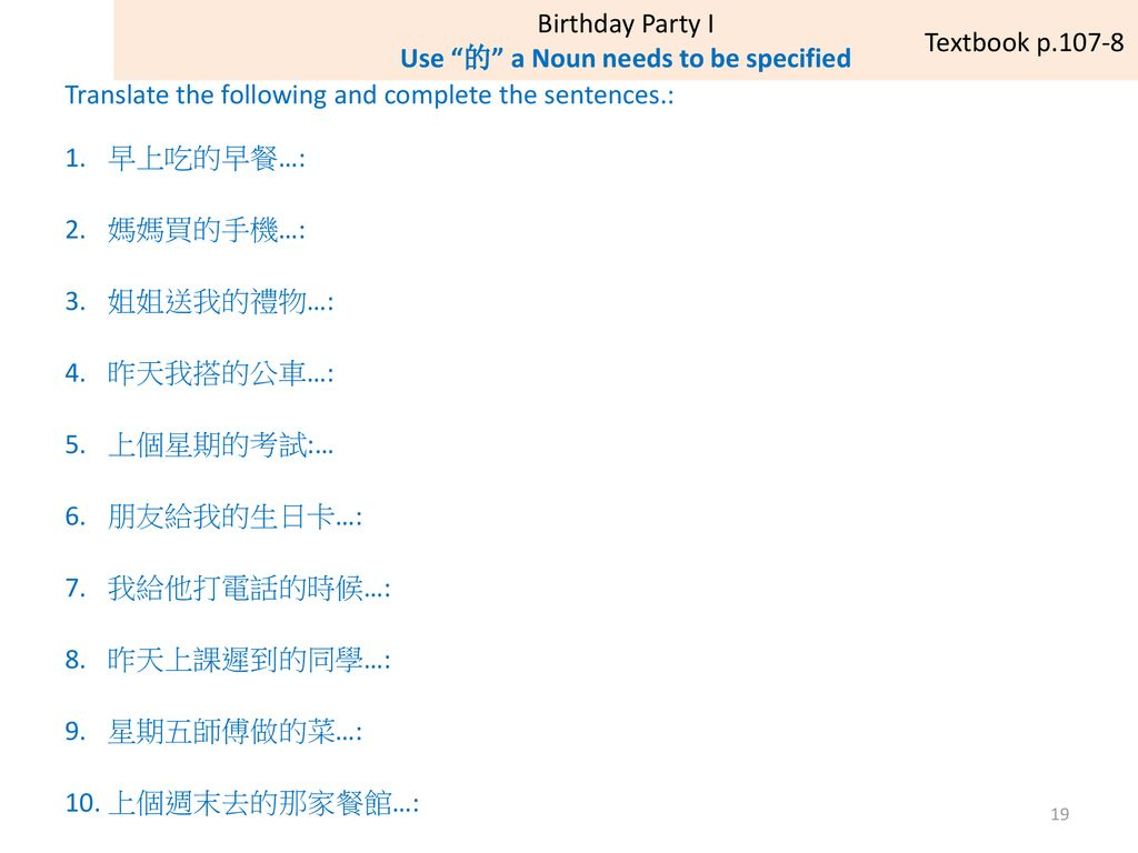 Birthday Party I Use 的 a Noun needs to be specified
