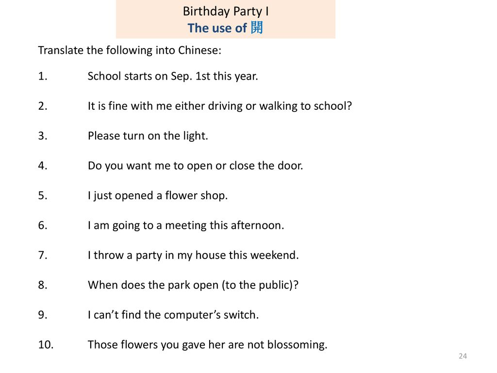 Birthday Party I The use of 開 Translate the following into Chinese: