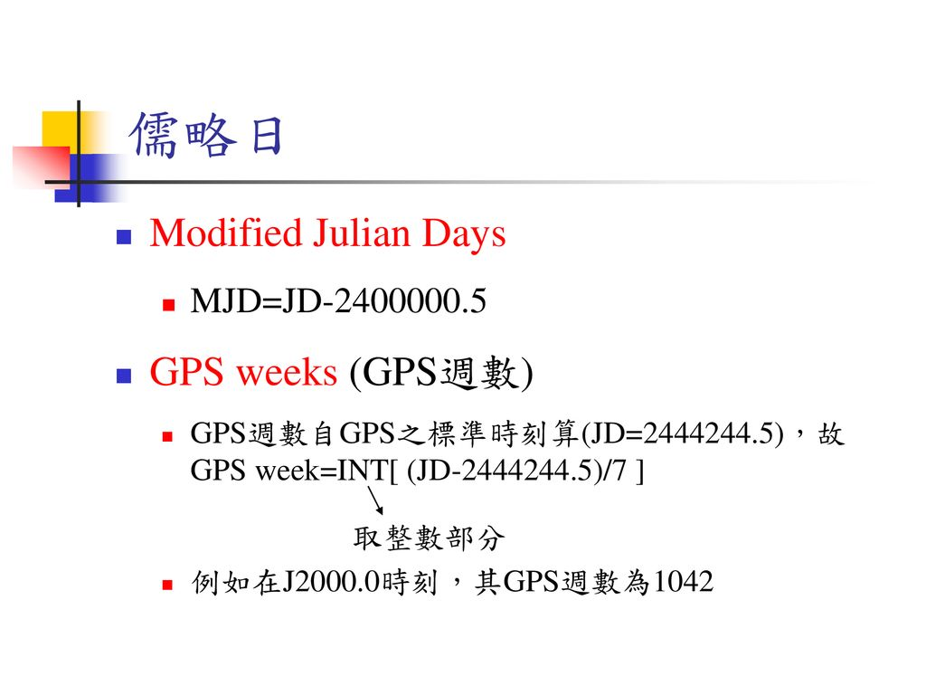 儒略日 Modified Julian Days GPS weeks (GPS週數) MJD=JD