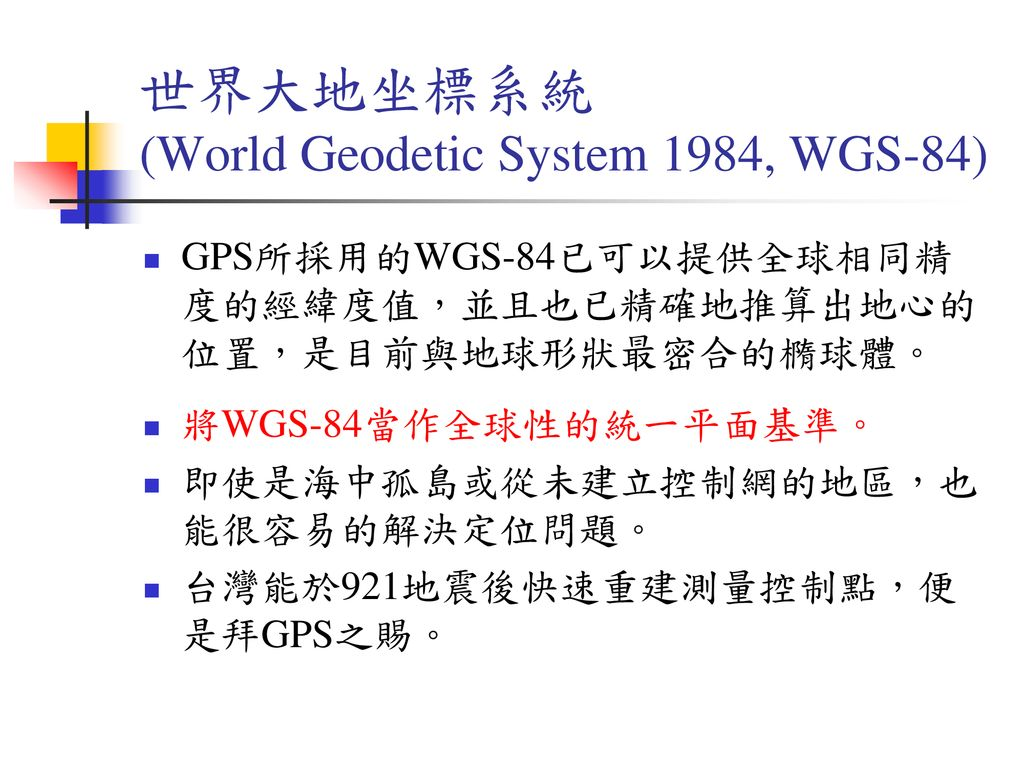 世界大地坐標系統 (World Geodetic System 1984, WGS-84)