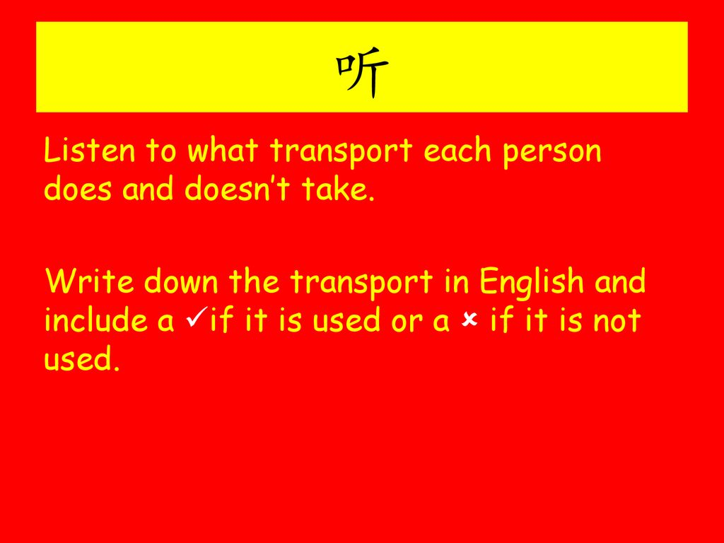 听 Listen to what transport each person does and doesn't take.