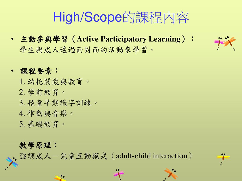 High/Scope的課程內容 主動參與學習(Active Participatory Learning):