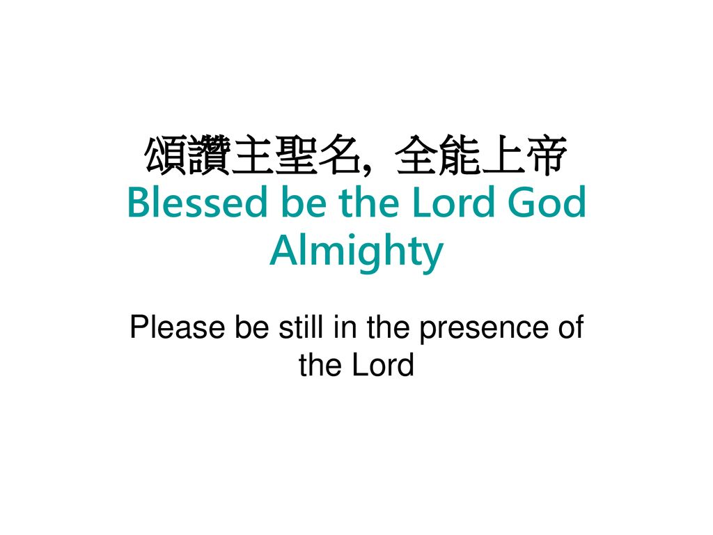頌讚主聖名, 全能上帝 Blessed be the Lord God Almighty
