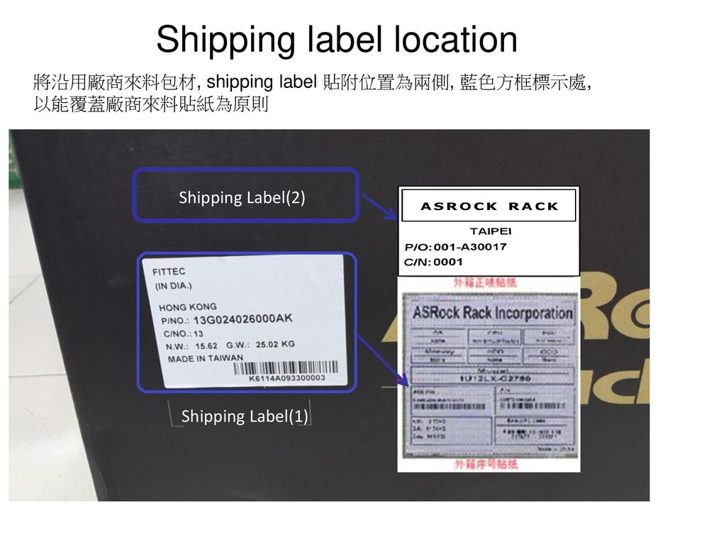 Shipping label location