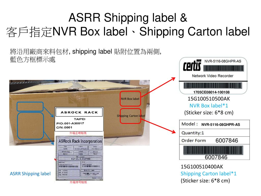 ASRR Shipping label & 客戶指定NVR Box label、Shipping Carton label