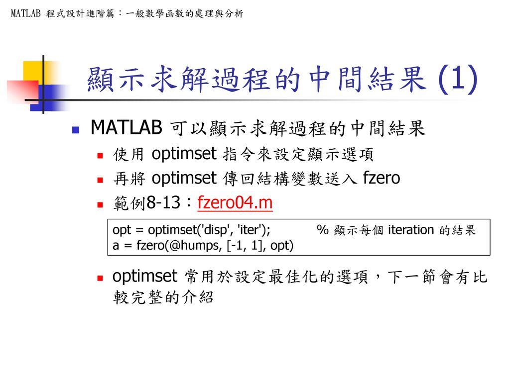 Fzero Matlab