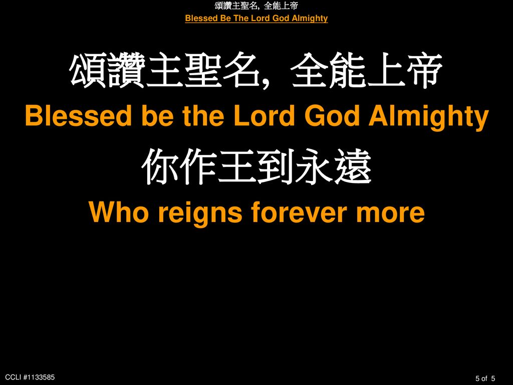 你作王到永遠 Blessed be the Lord God Almighty Who reigns forever more
