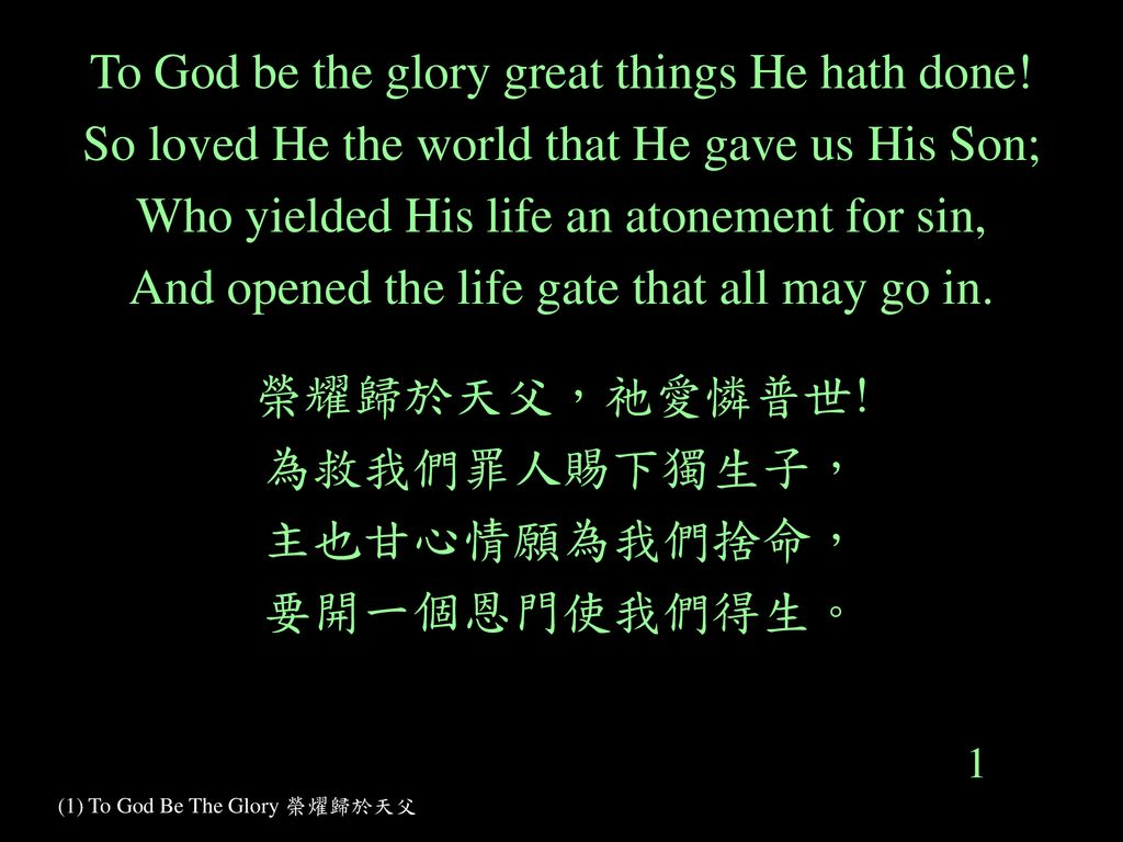 (1) To God Be The Glory 榮燿歸於天父