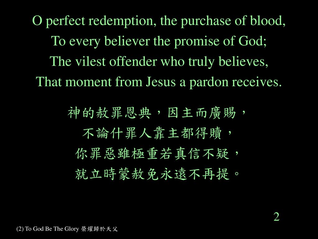 (2) To God Be The Glory 榮燿歸於天父