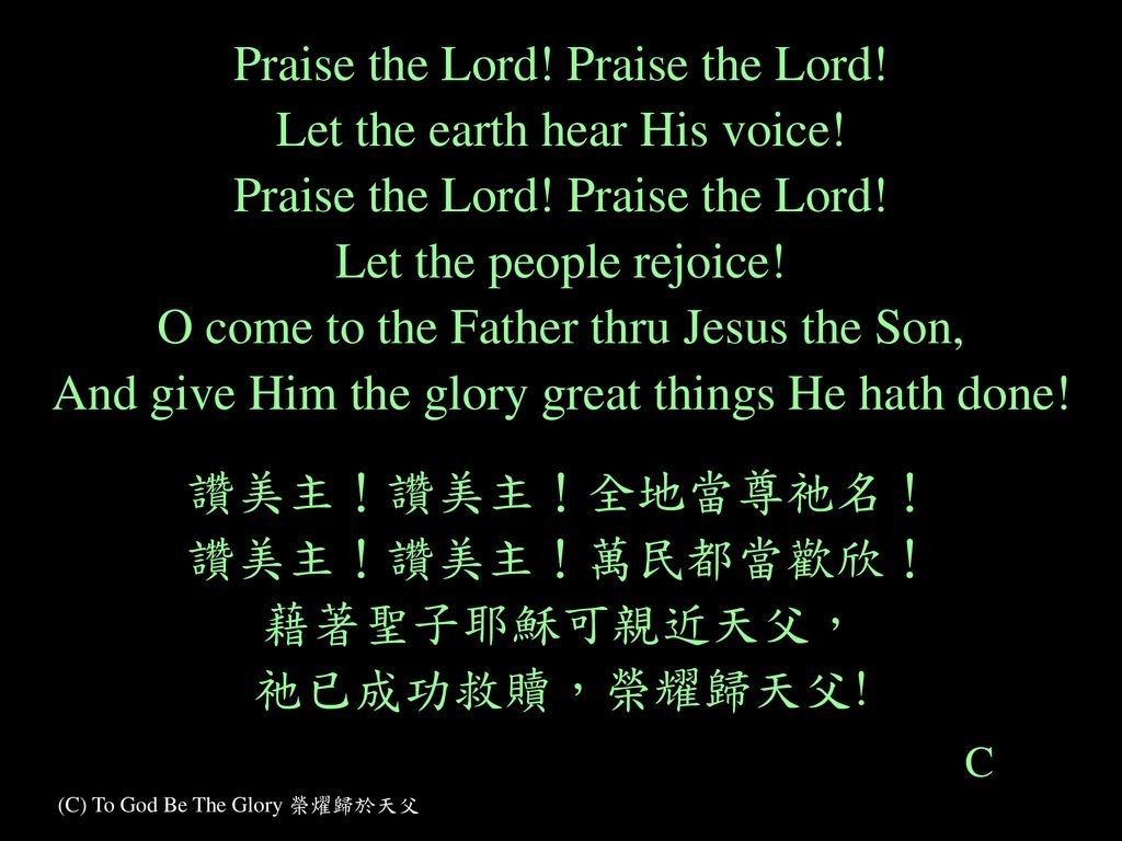 (C) To God Be The Glory 榮燿歸於天父