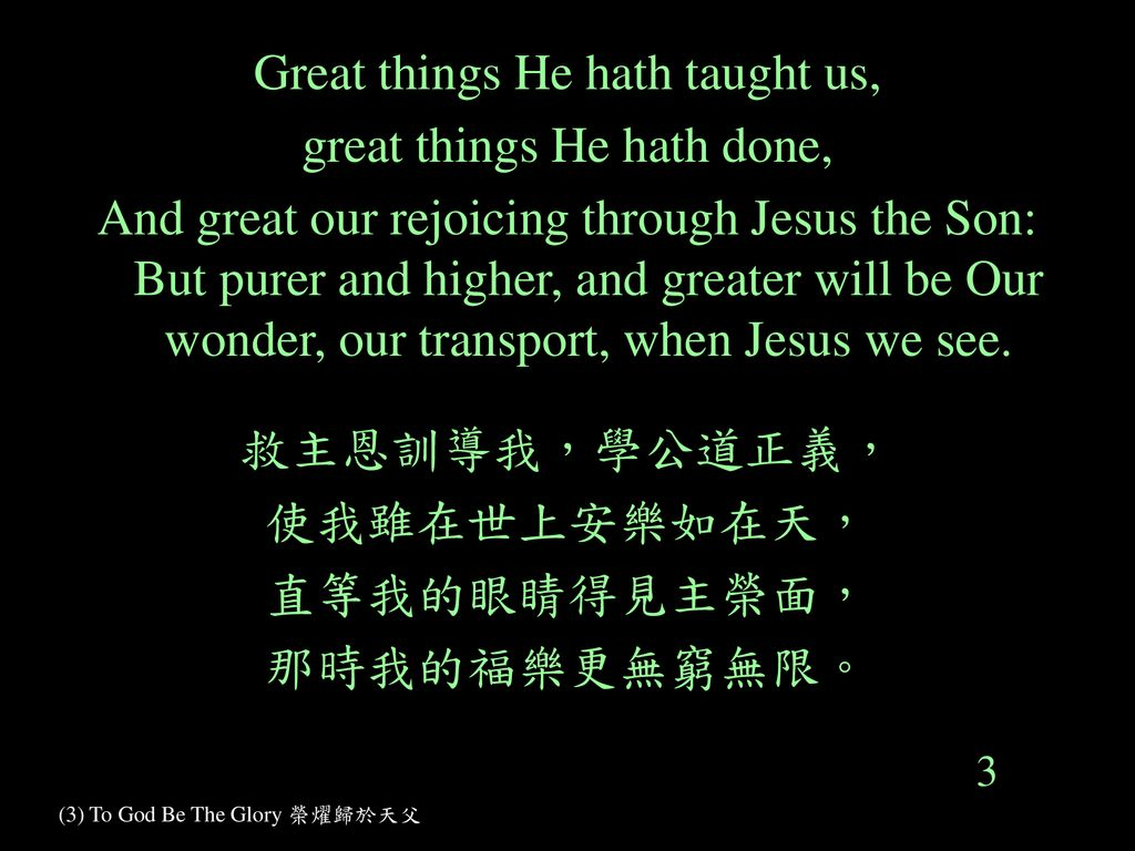 (3) To God Be The Glory 榮燿歸於天父