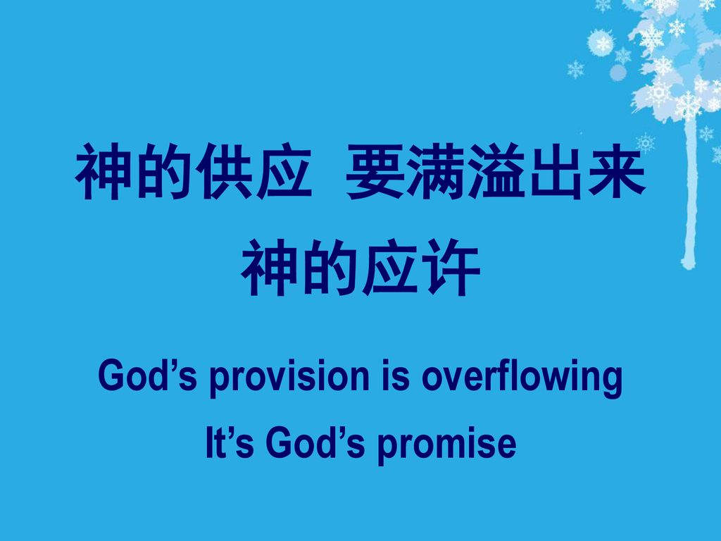 God's provision is overflowing