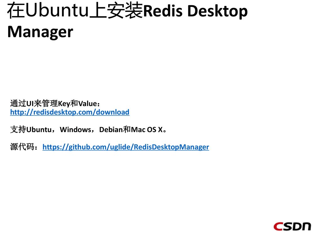redis desktop manager ubuntu