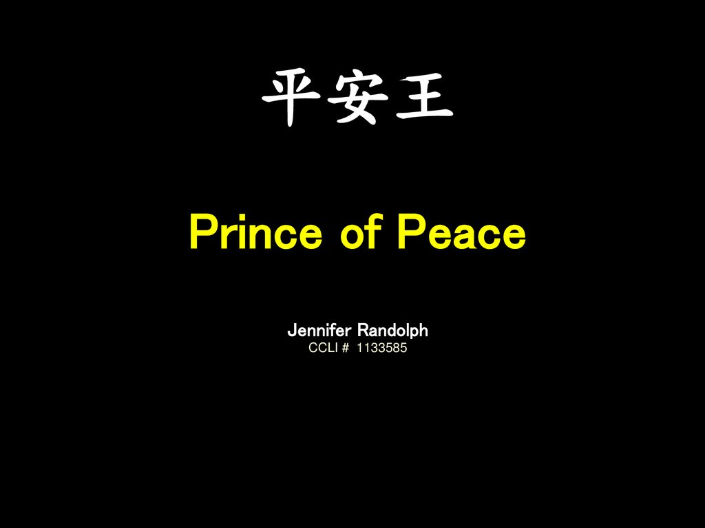 平安王 Prince of Peace Jennifer Randolph CCLI #