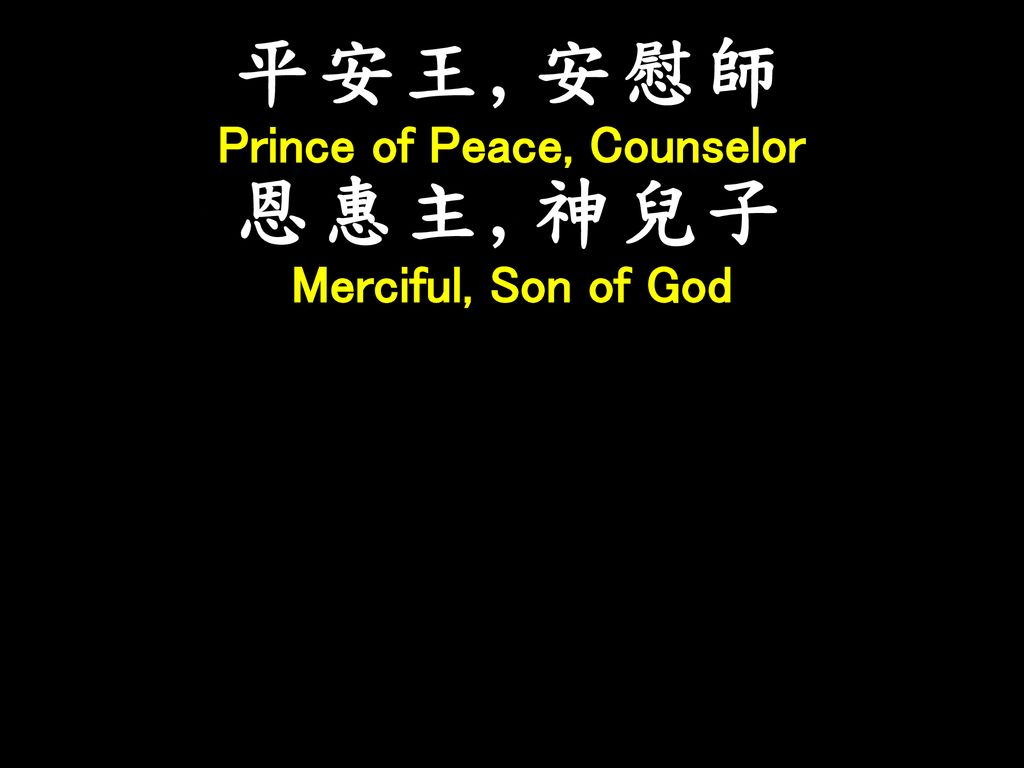 Prince of Peace, Counselor