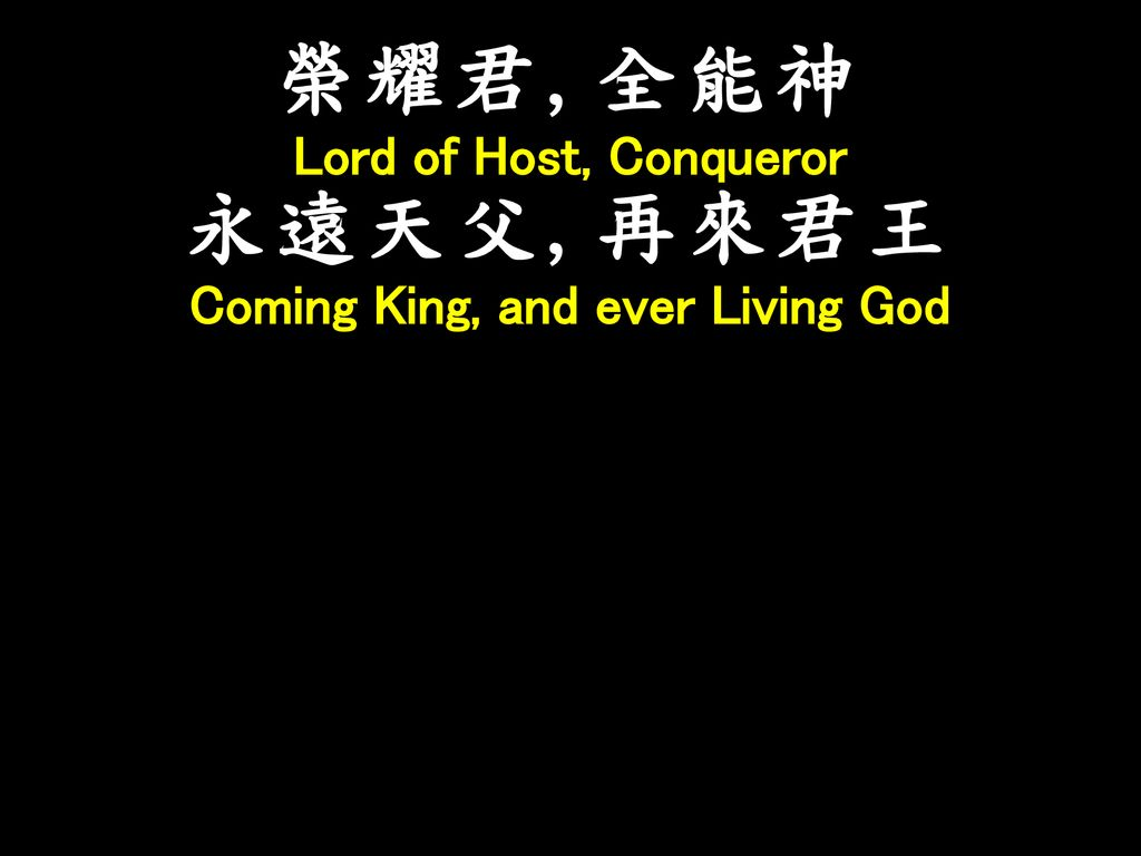 Coming King, and ever Living God