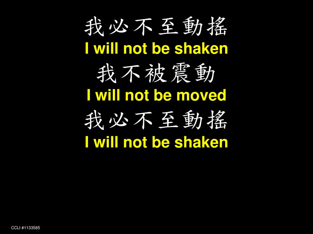 我必不至動搖 I will not be shaken 我不被震動 I will not be moved ‭ CCLI #