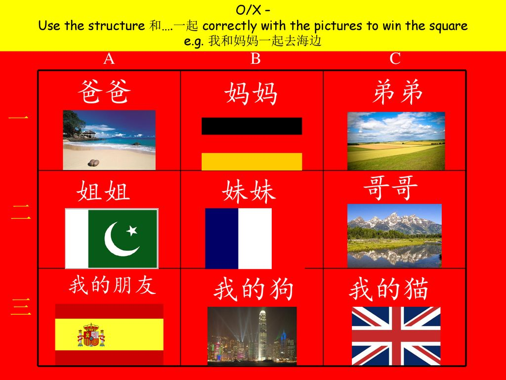 Use the structure 和….一起 correctly with the pictures to win the square